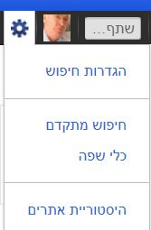 advanced search wheel 2 in hebrew