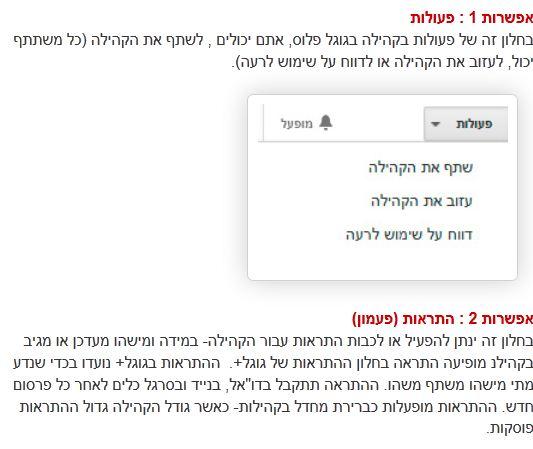 google communties instructions 3