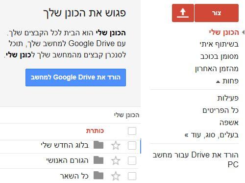 add 1 install google drive