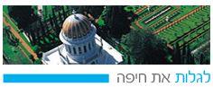 add 1 haifa