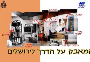 virtual tours 1 jerusalem