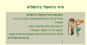 virtual tours jersusalem 2