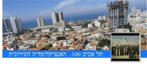 tel aviv encyclopedia