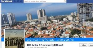 tel encyclopedia in the facebook