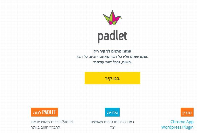 padlet in hebrew