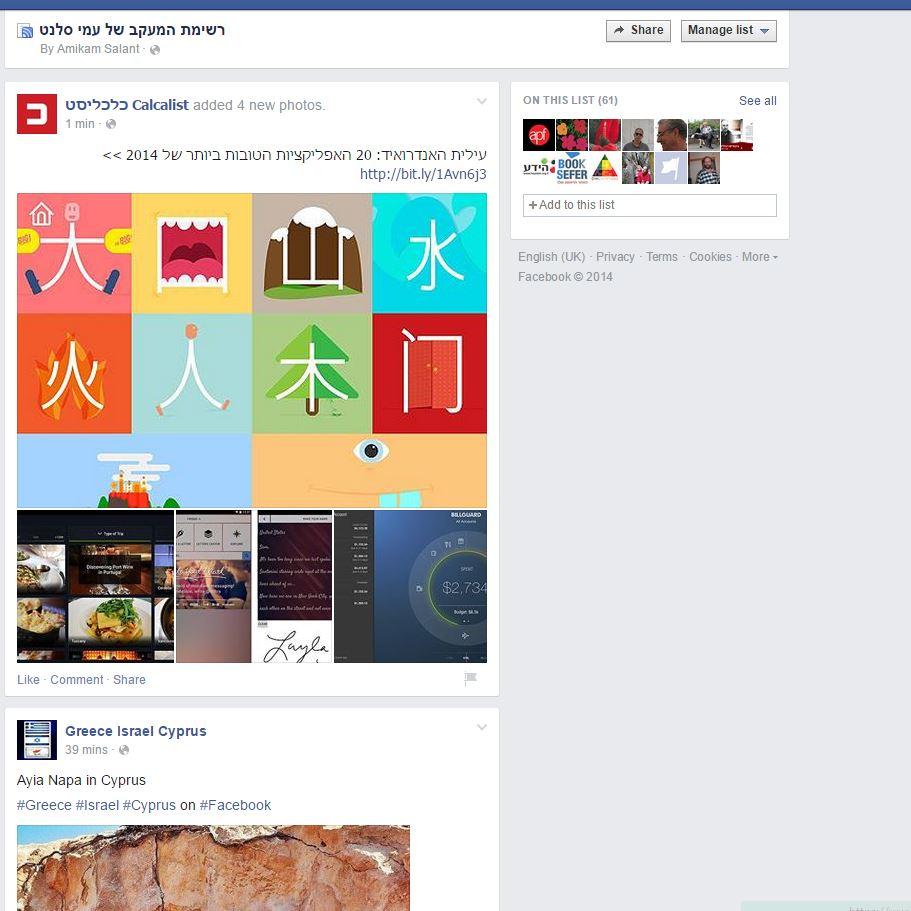 facebook list 1