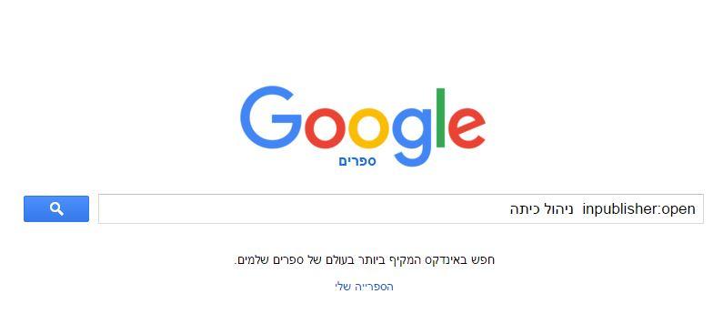 google advanced pear 3