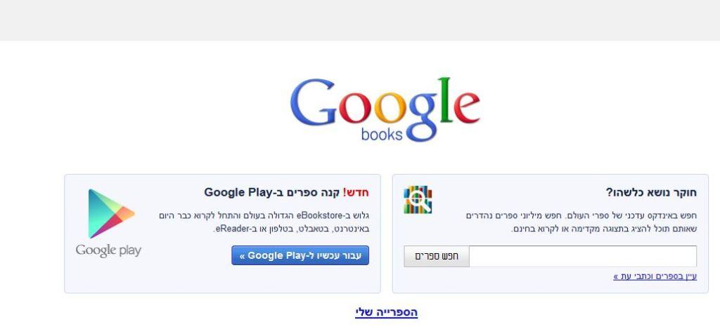 google books 1 main