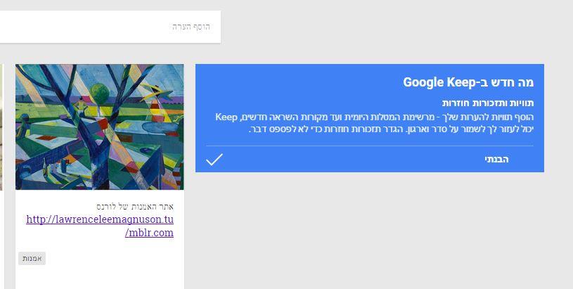 google keep new