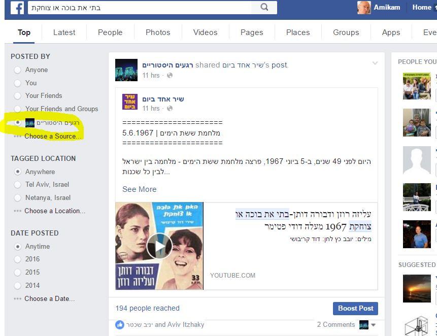 facebook graph example 2