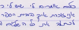 handwriting hebrew