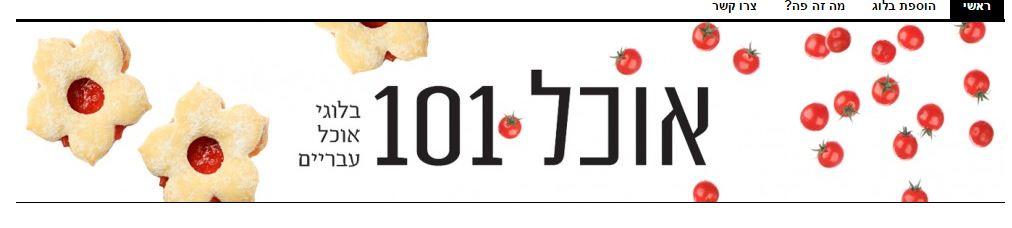 eat-101