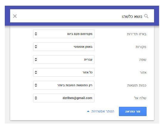 google-alrets-table