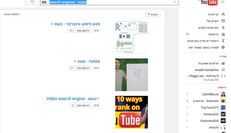 youtube-channel-search-engines